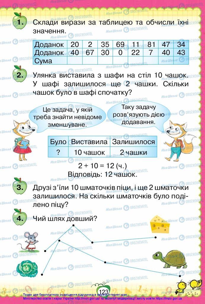 Учебники Математика 1 класс страница 123