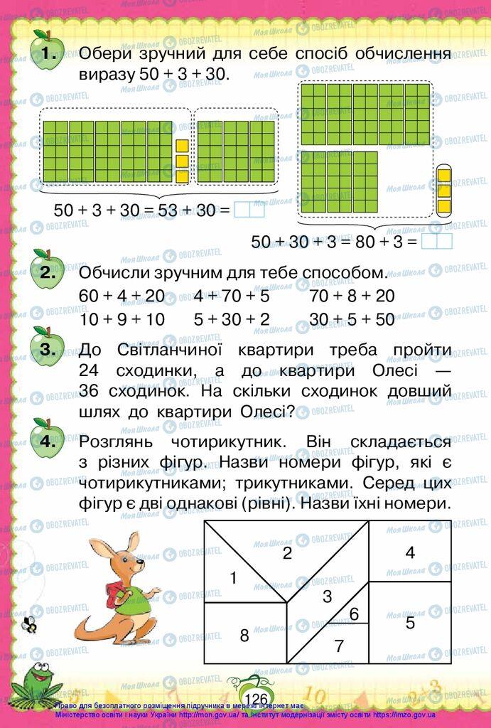 Учебники Математика 1 класс страница 126