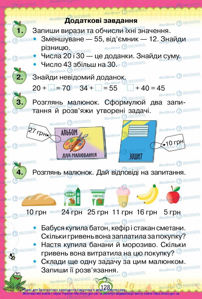 Підручники Математика 1 клас сторінка 128