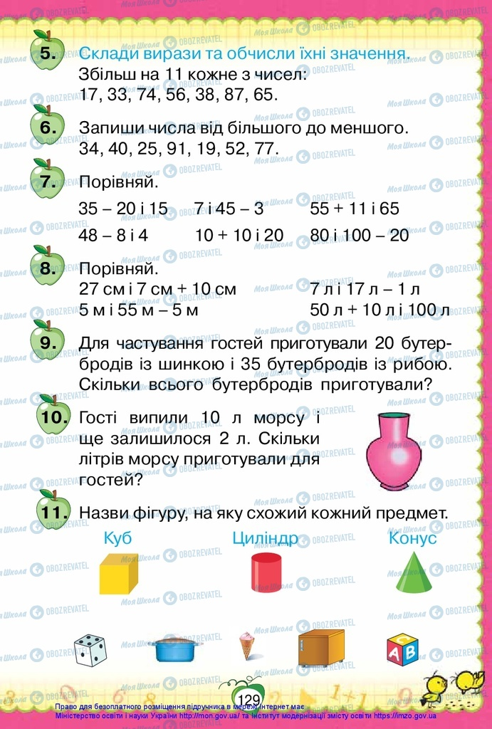 Учебники Математика 1 класс страница 129