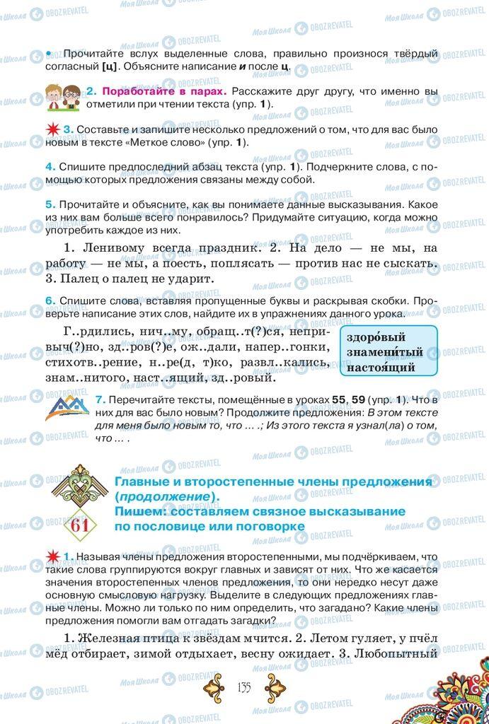 Учебники Русский язык 5 класс страница 135