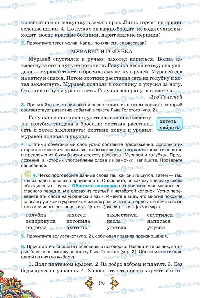 Учебники Русский язык 5 класс страница 136