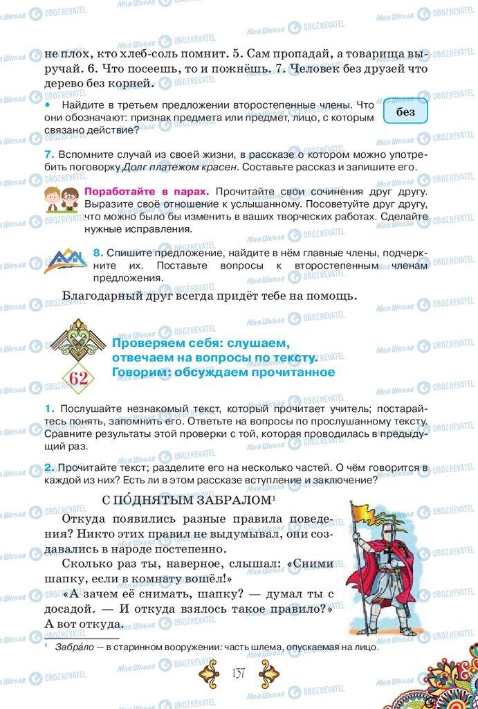 Учебники Русский язык 5 класс страница 137