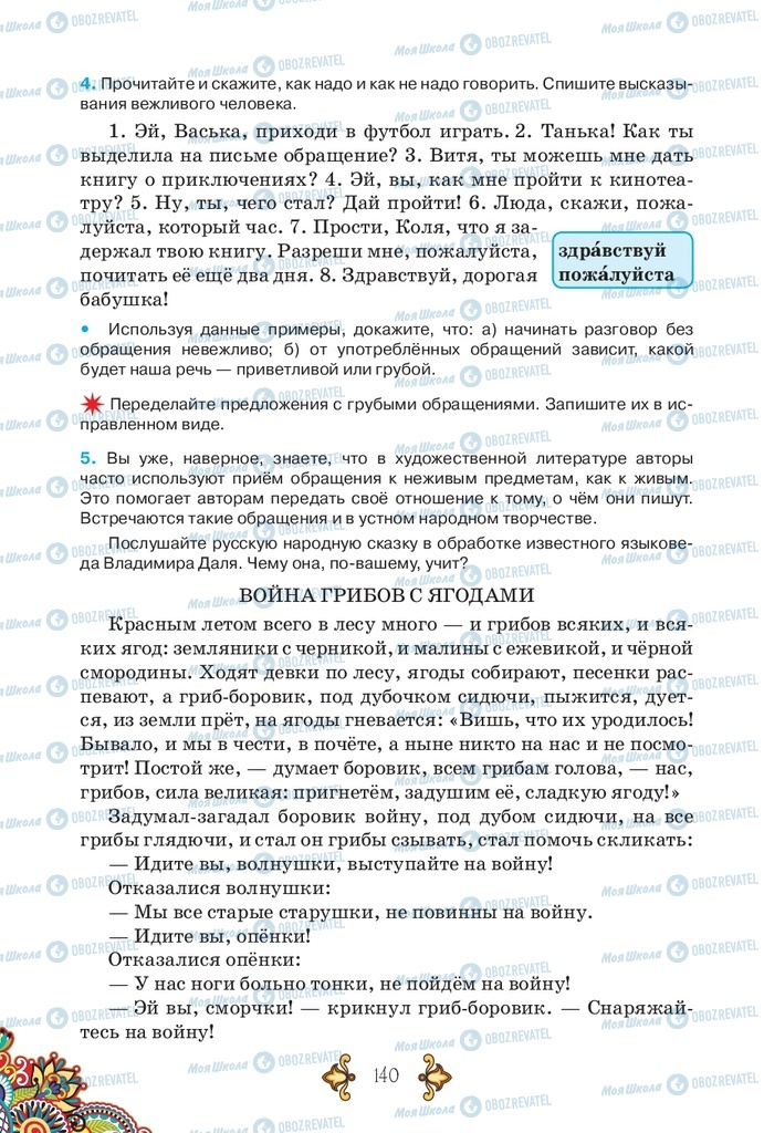 Учебники Русский язык 5 класс страница 140