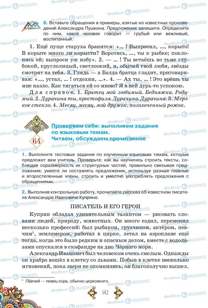 Учебники Русский язык 5 класс страница 142