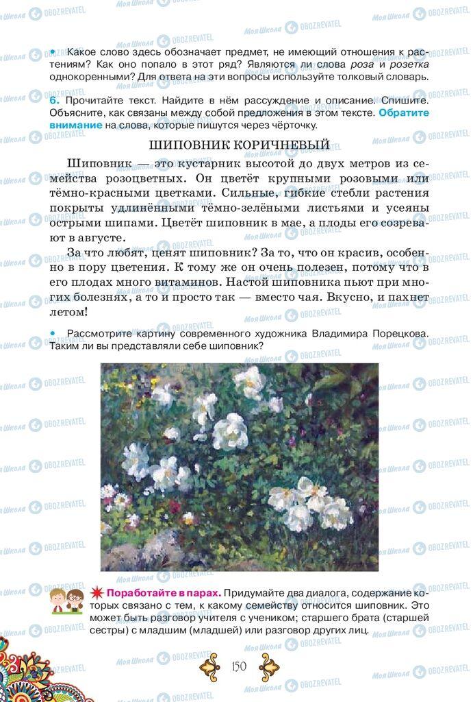 Учебники Русский язык 5 класс страница 150