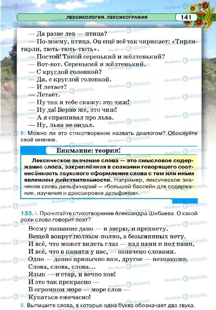 Учебники Русский язык 5 класс страница 141