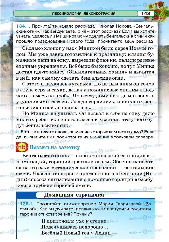 Учебники Русский язык 5 класс страница 143