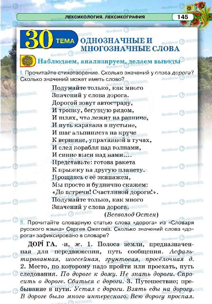 Учебники Русский язык 5 класс страница 145