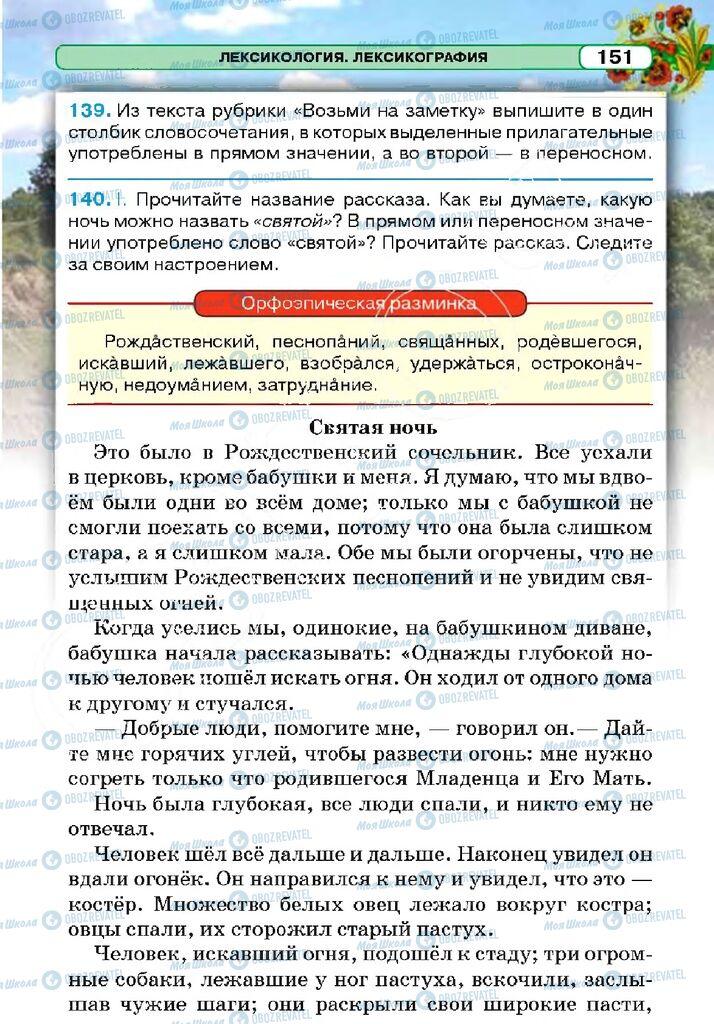 Учебники Русский язык 5 класс страница 151