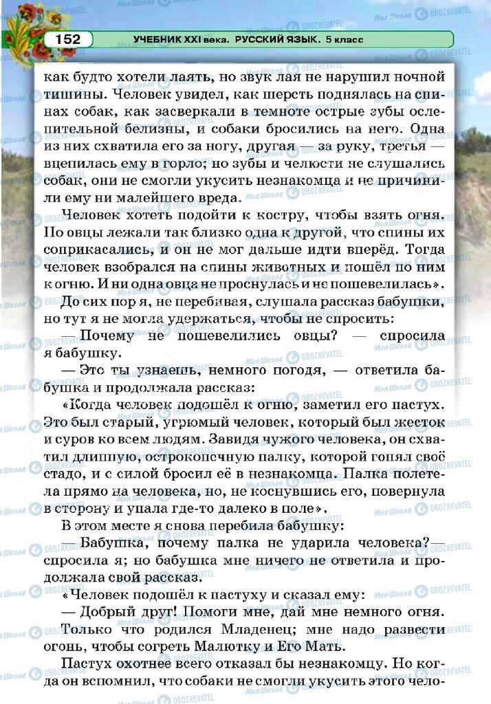 Учебники Русский язык 5 класс страница 152