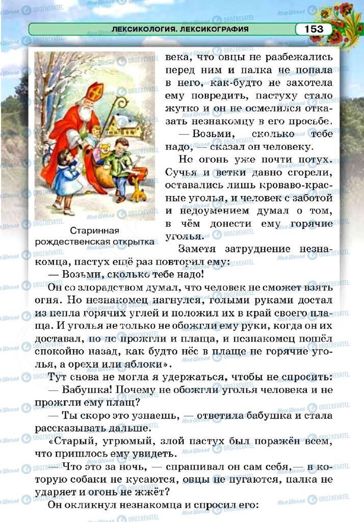 Учебники Русский язык 5 класс страница 153