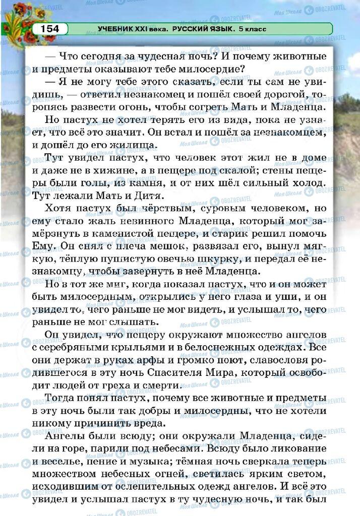 Учебники Русский язык 5 класс страница 154