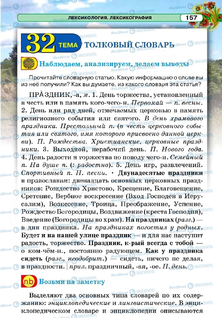 Учебники Русский язык 5 класс страница 157