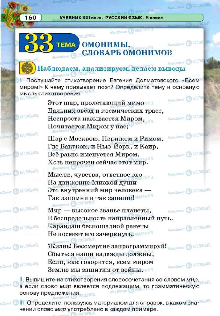 Учебники Русский язык 5 класс страница 160