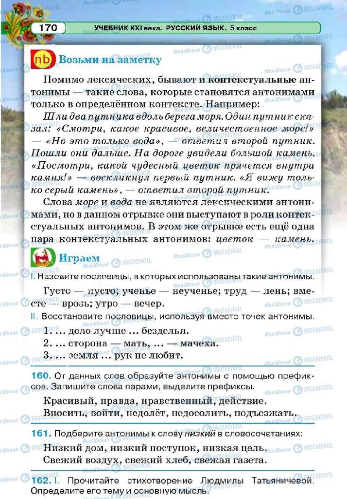 Учебники Русский язык 5 класс страница 170