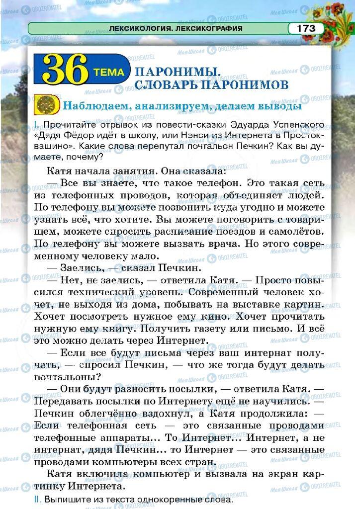 Учебники Русский язык 5 класс страница 173
