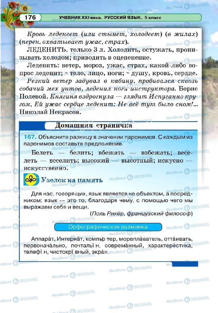 Учебники Русский язык 5 класс страница 176