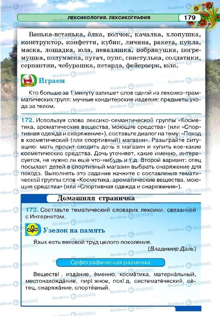 Учебники Русский язык 5 класс страница 179