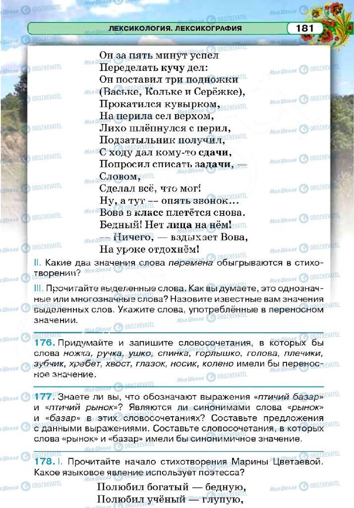 Учебники Русский язык 5 класс страница 181