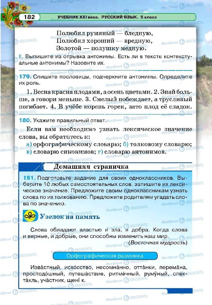 Учебники Русский язык 5 класс страница 182