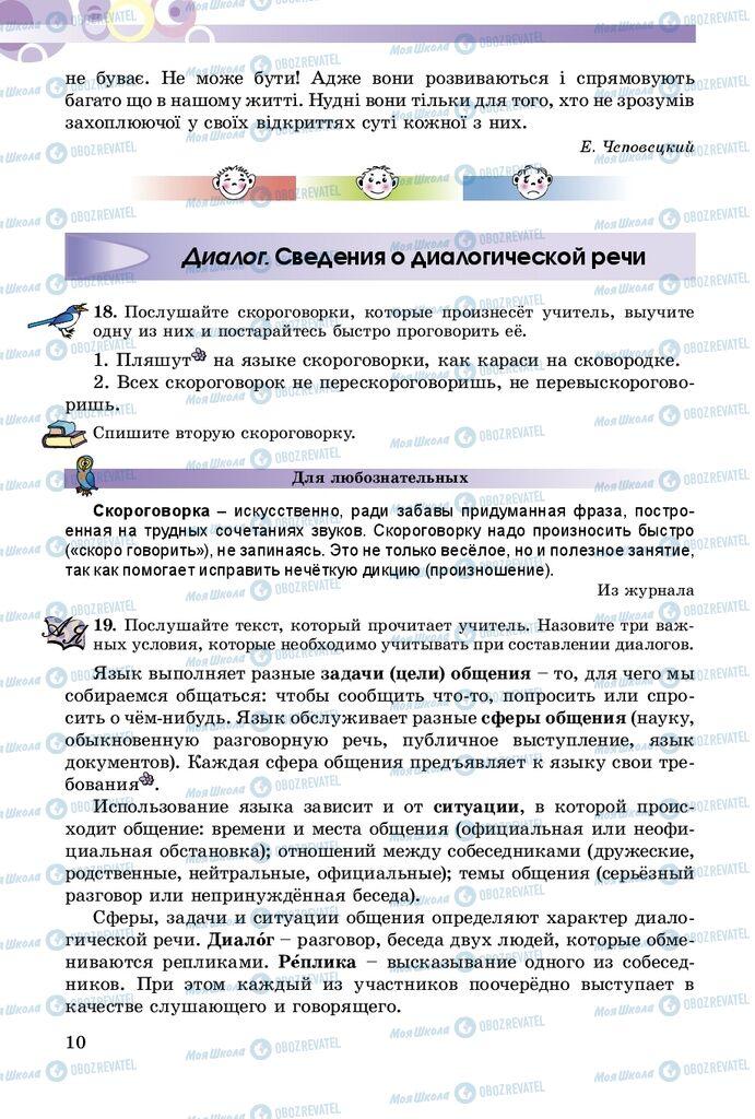 Учебники Русский язык 5 класс страница  10