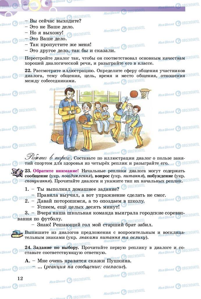 Учебники Русский язык 5 класс страница 12