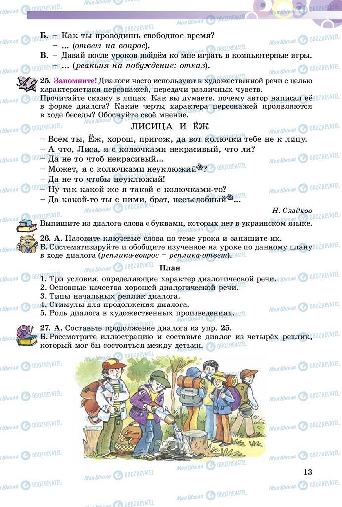 Учебники Русский язык 5 класс страница 13