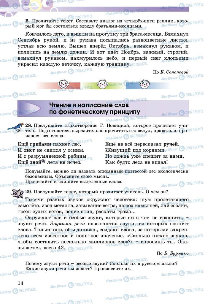 Учебники Русский язык 5 класс страница 14