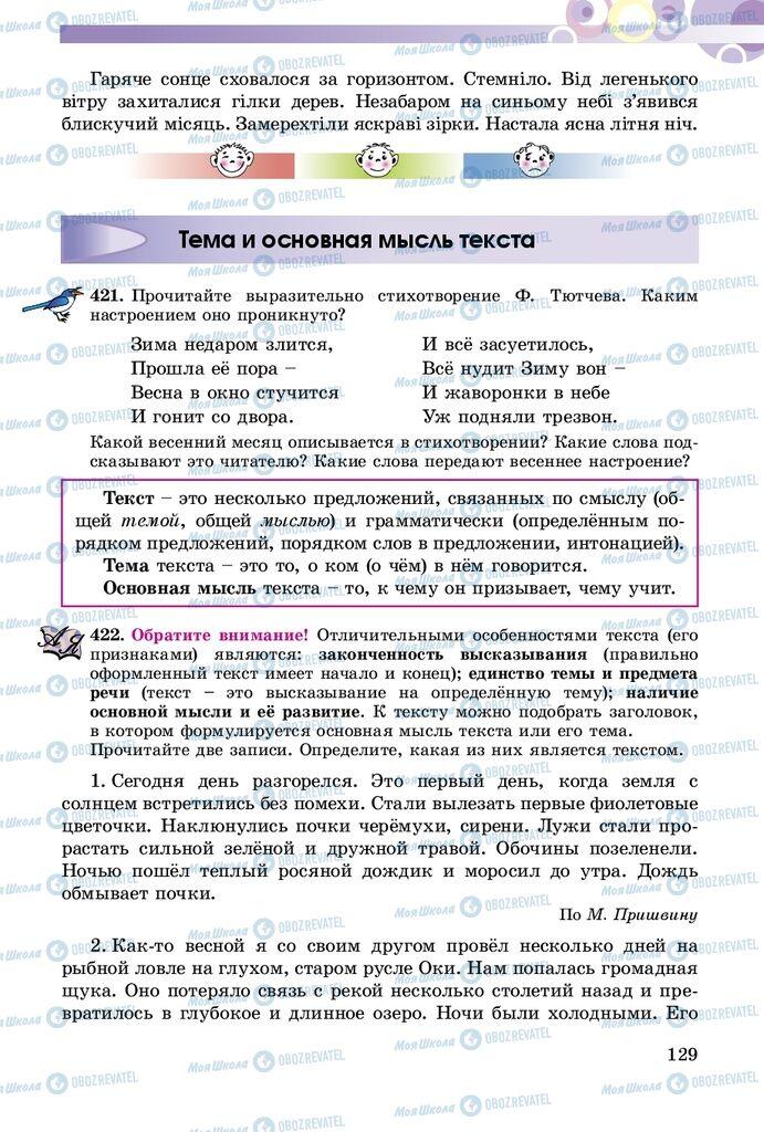 Учебники Русский язык 5 класс страница 129