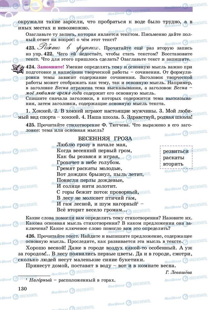 Учебники Русский язык 5 класс страница 130