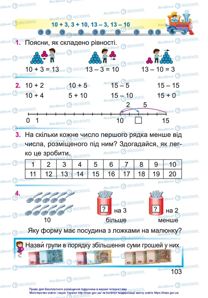 Учебники Математика 1 класс страница 103