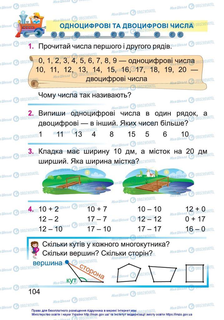 Учебники Математика 1 класс страница 104
