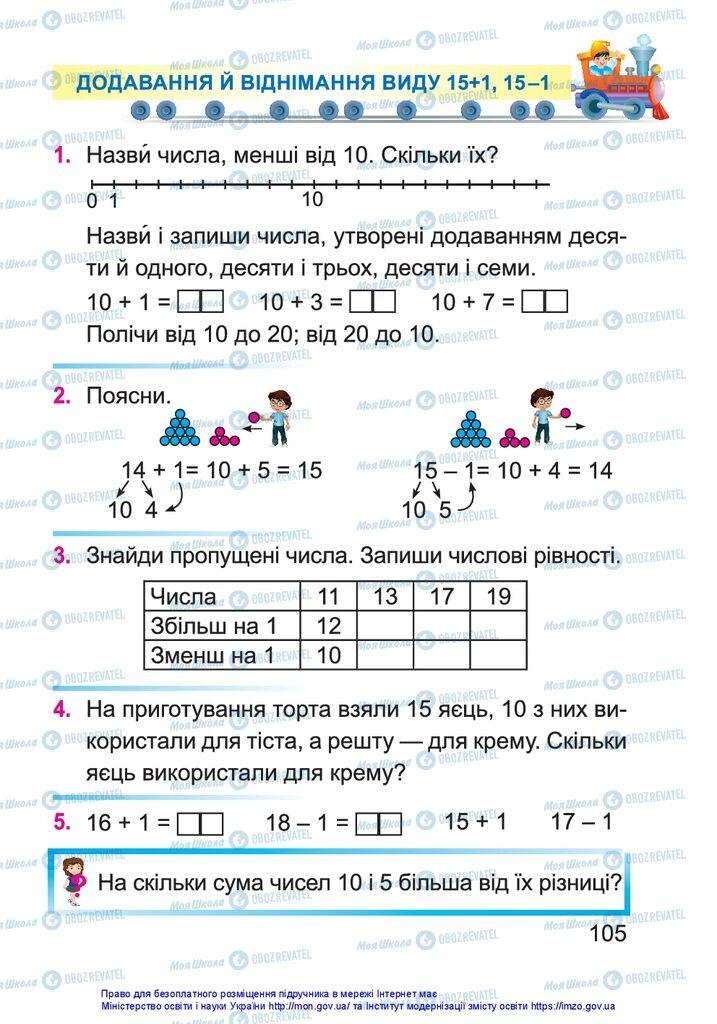 Учебники Математика 1 класс страница 105