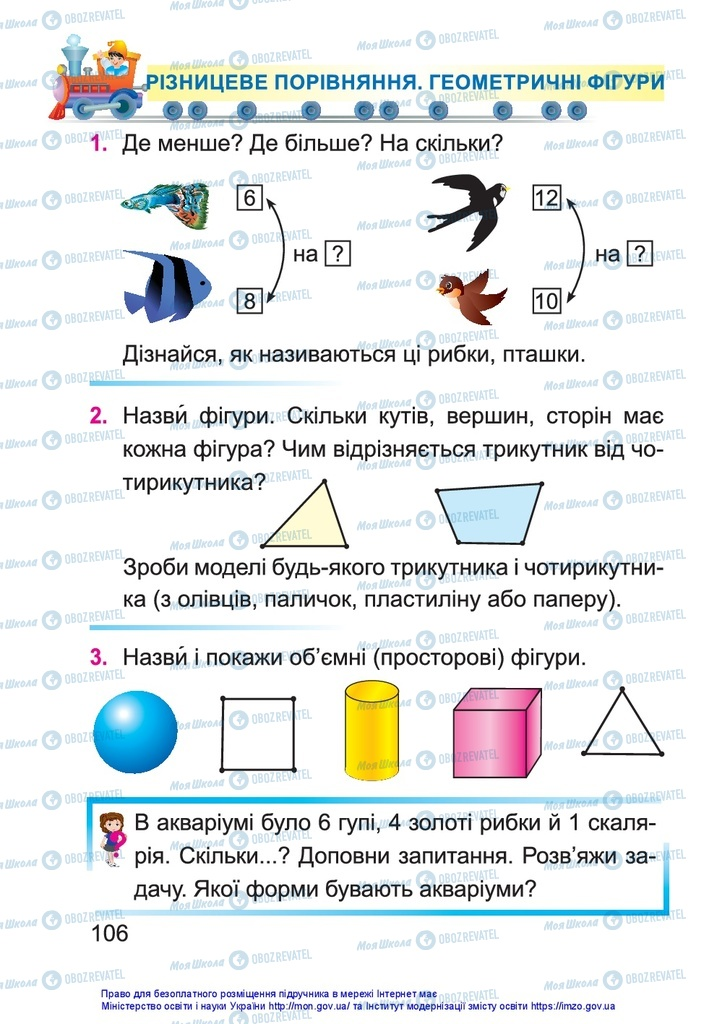 Учебники Математика 1 класс страница 106