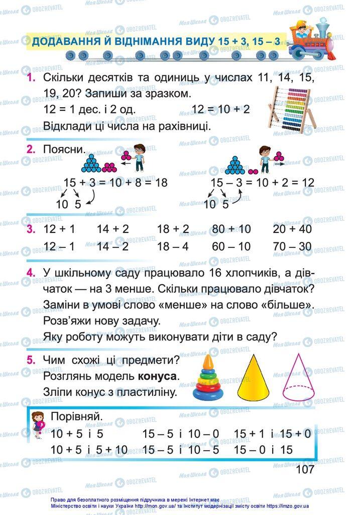 Учебники Математика 1 класс страница 107