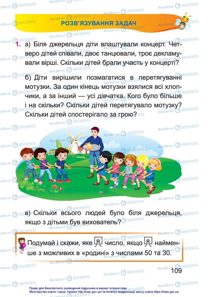 Учебники Математика 1 класс страница 109