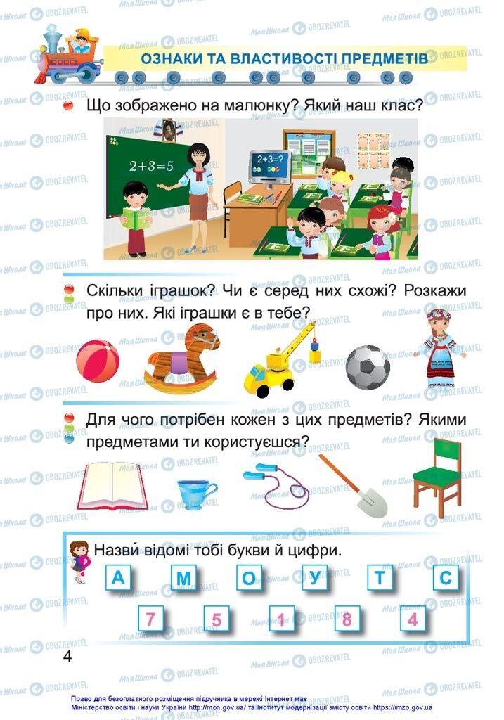 Підручники Математика 1 клас сторінка 4