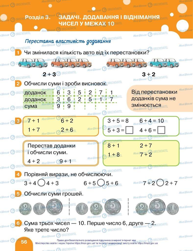 Підручники Математика 1 клас сторінка  56