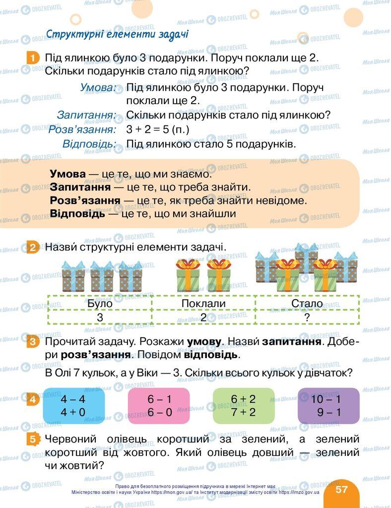 Підручники Математика 1 клас сторінка 57