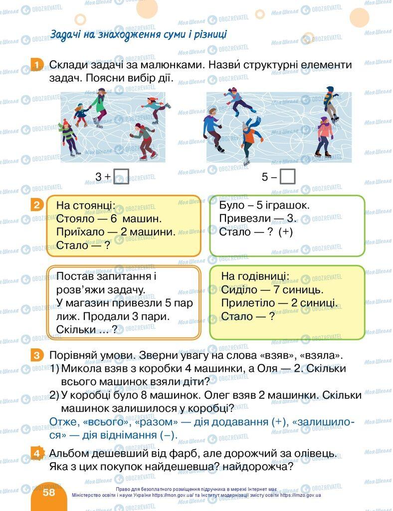 Підручники Математика 1 клас сторінка 58