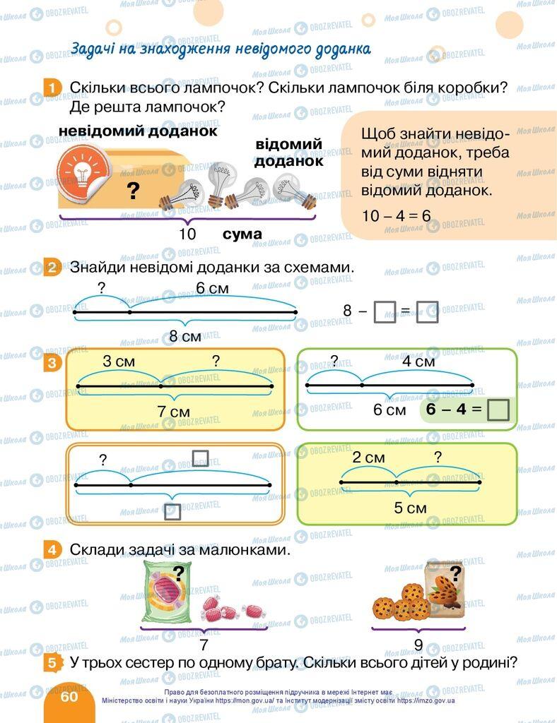Учебники Математика 1 класс страница 60