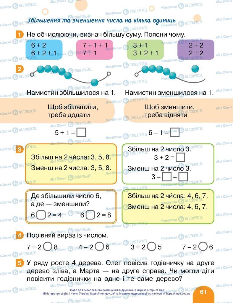 Підручники Математика 1 клас сторінка 61