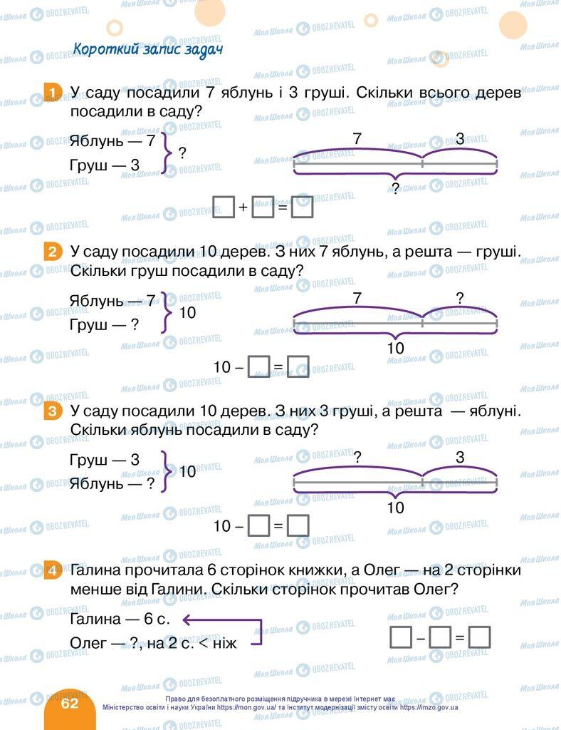 Учебники Математика 1 класс страница 62
