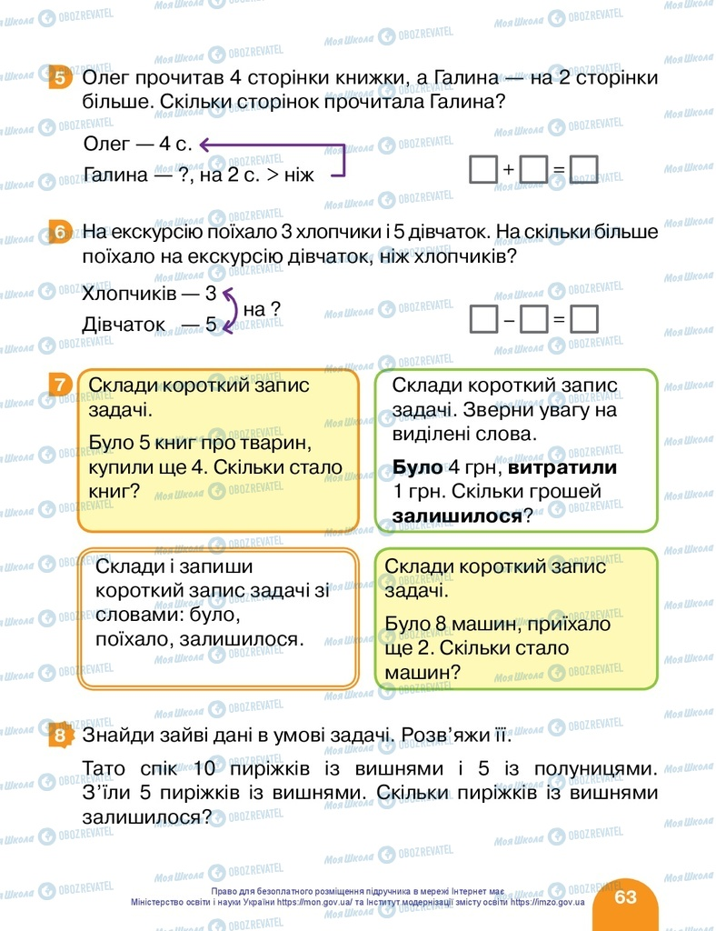 Учебники Математика 1 класс страница 63