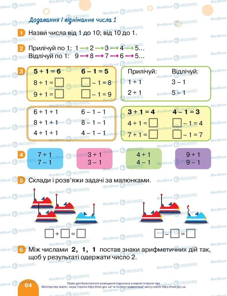 Підручники Математика 1 клас сторінка 64