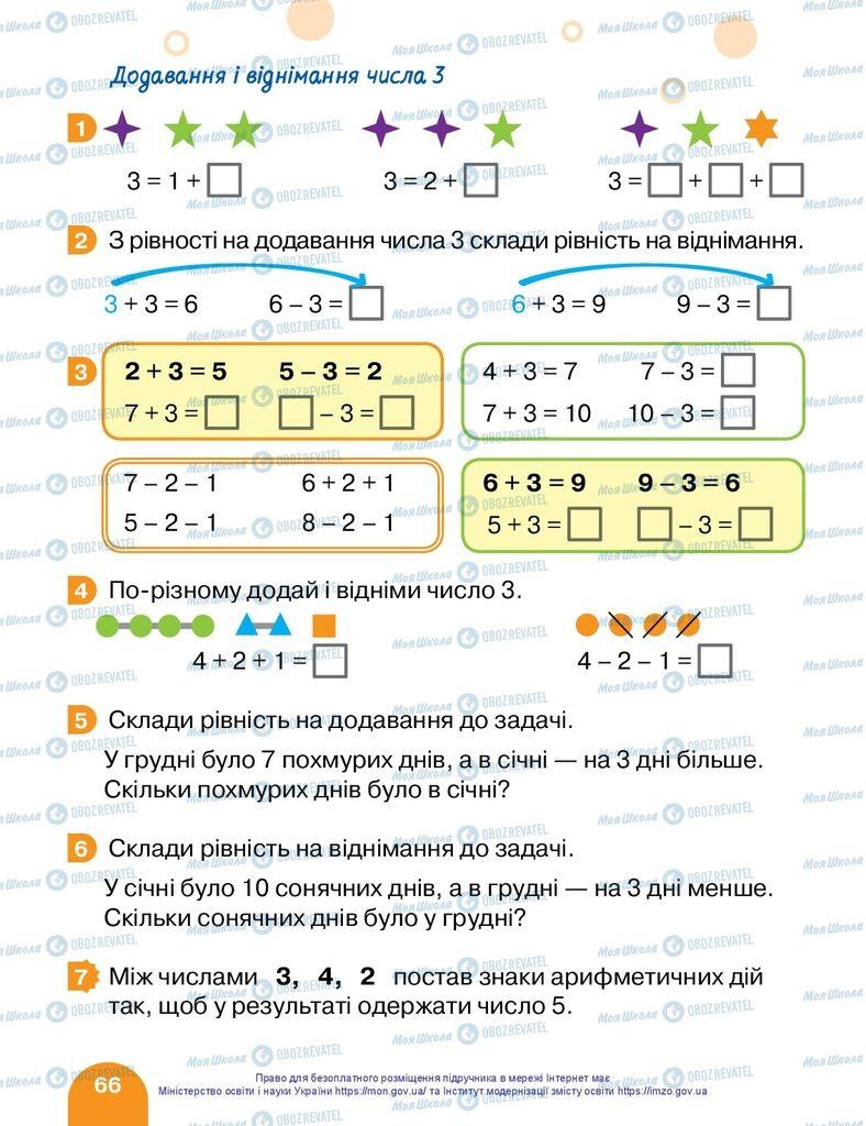 Підручники Математика 1 клас сторінка 66