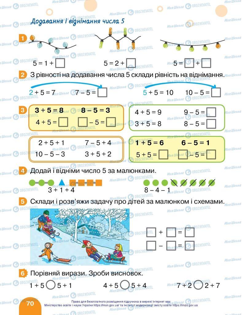 Підручники Математика 1 клас сторінка 70