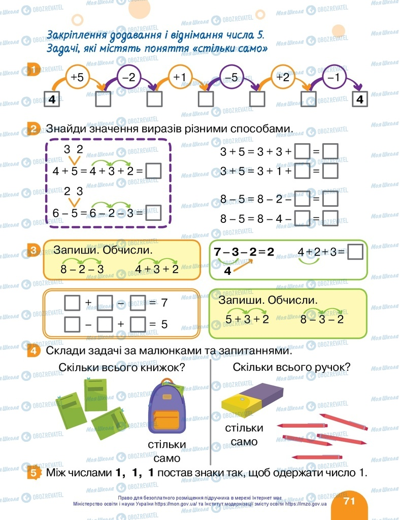 Учебники Математика 1 класс страница 71