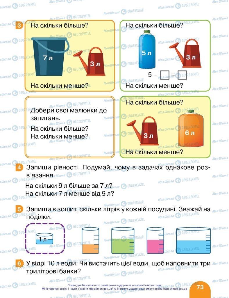Підручники Математика 1 клас сторінка 73